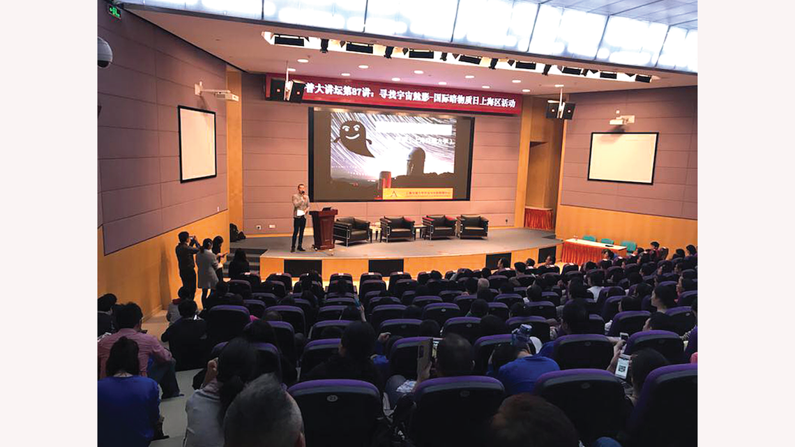 The Institute of High Energy Physics, Chinese Academy of Sciences and Shanghai Jiao Tong University organized an event Shanghai